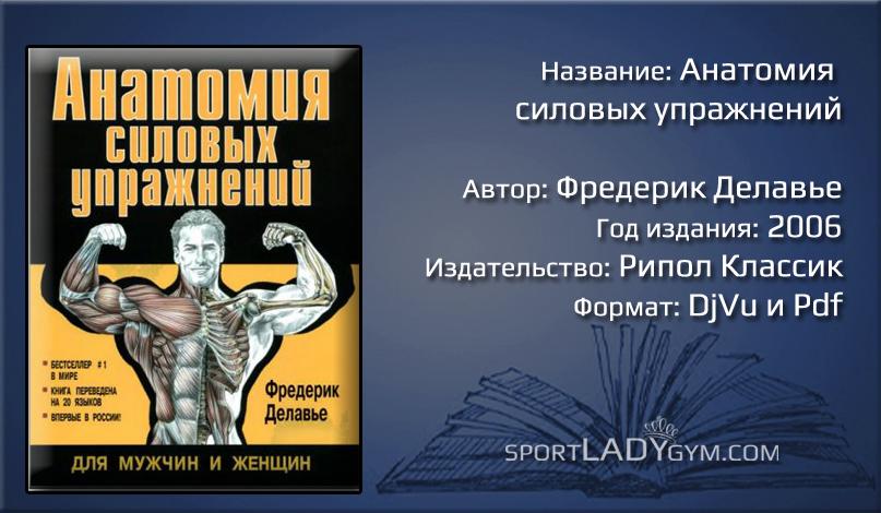 Фредерик далавье анатомия силовых упражнений для мужчин и женщин скачать