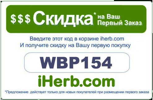 Скидка на iHerb WBP154