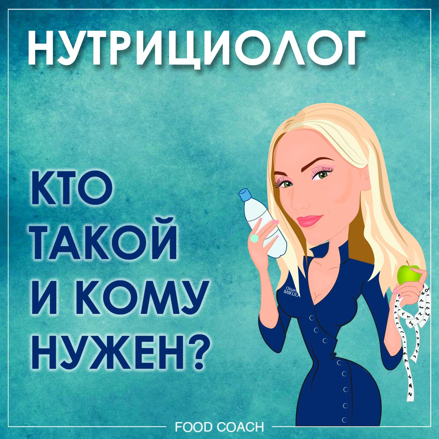 KOMU NUZhEN NUTRICIOLOG