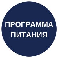 programma-pitaniya
